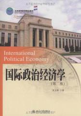 国际政治经济学(北京大学国际关系学院系列教材)
