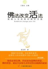 佛法改变活法:超越人生烦恼的佛法菩提(试读本)