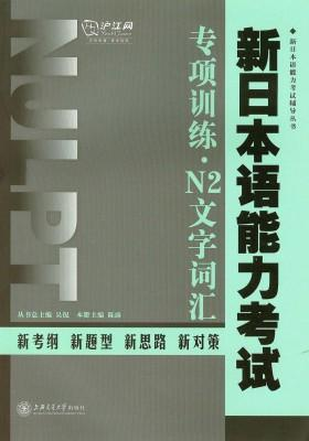 新日本语能力考试专项训练:N2文字词汇