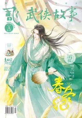 飞魔幻A-2018-4期(电子杂志)