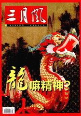三月风 月刊 2012年02期(电子杂志)(仅适用PC阅读)