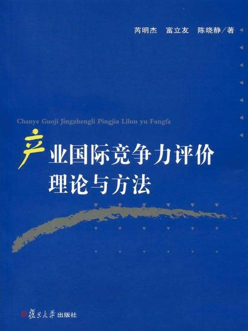 产业国际竞争力评价理论与方法——基于产业生态系统的研究