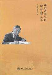 我们心目中的徐祖耀先生