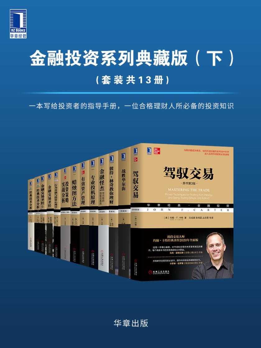 华章经典·金融投资系列典藏版(下)(套装共13册)一本写给投资者的指导手册,一位合格理财人所的投资知识