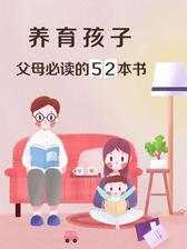 养育孩子:父母必读的52本书