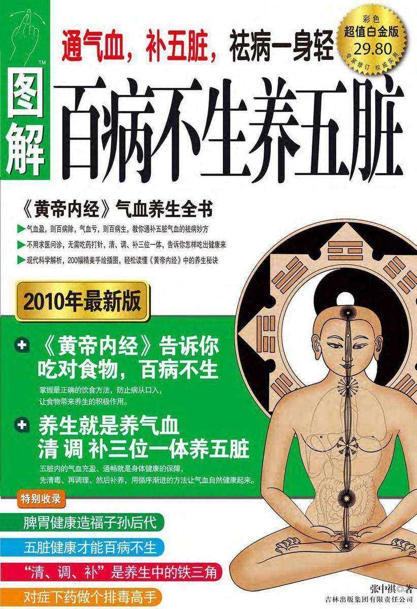 百病不生养五脏:图解黄帝内经气血养生全书(仅适用PC阅读)