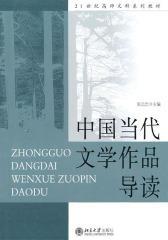 中国当代文学作品导读(21世纪高师文科系列教材)