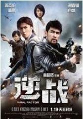 逆战(影视)