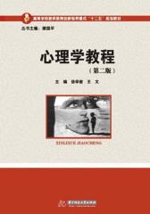 心理学教程(第2版)
