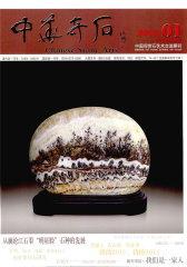 中华奇石 月刊 2012年01期(电子杂志)(仅适用PC阅读)