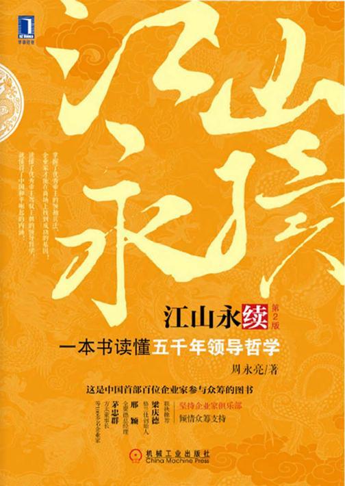 江山永续:一本书读懂五千年领导哲学(第2版)
