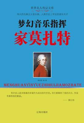 梦幻音乐指挥家莫扎特