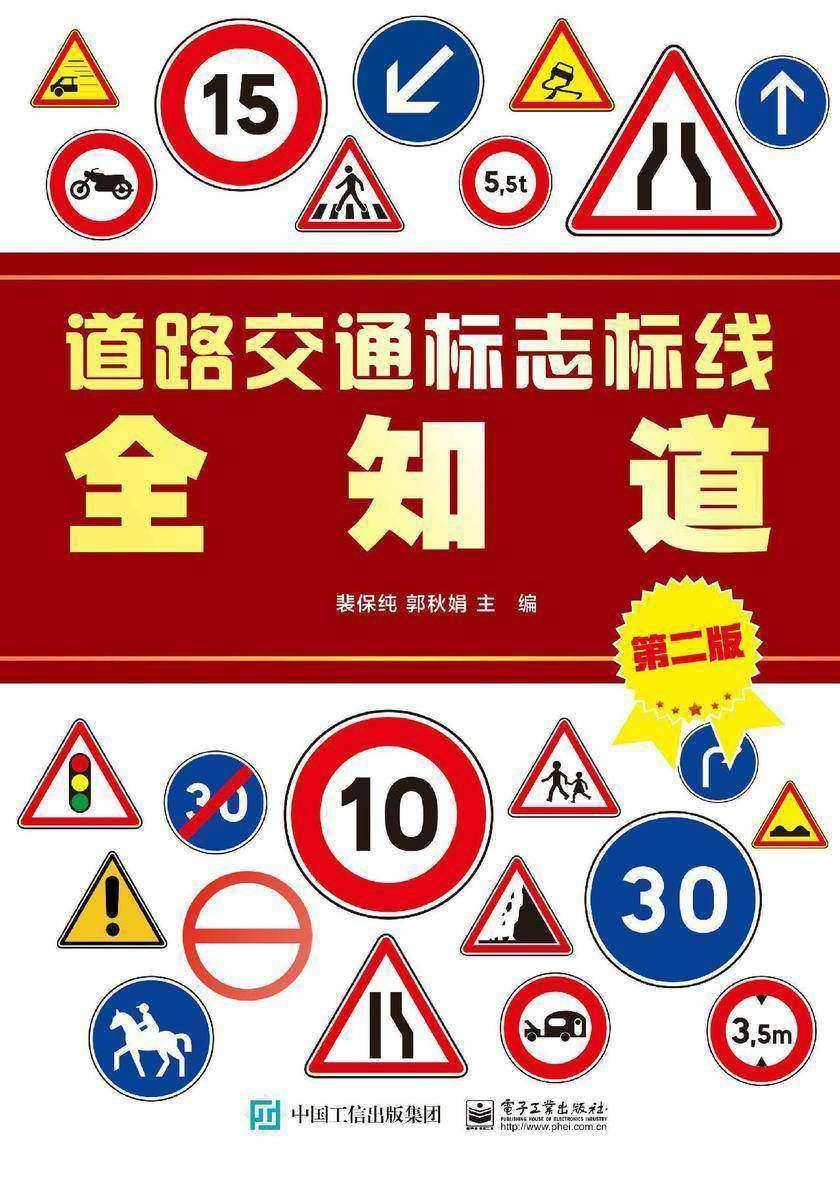 道路交通标志标线全知道(第二版)
