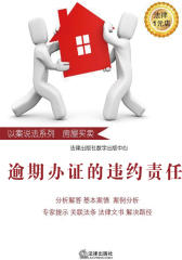 逾期办证的违约责任(房屋买卖纠纷)
