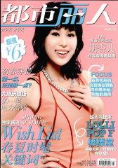 都市丽人 月刊 2012年03期(电子杂志)(仅适用PC阅读)