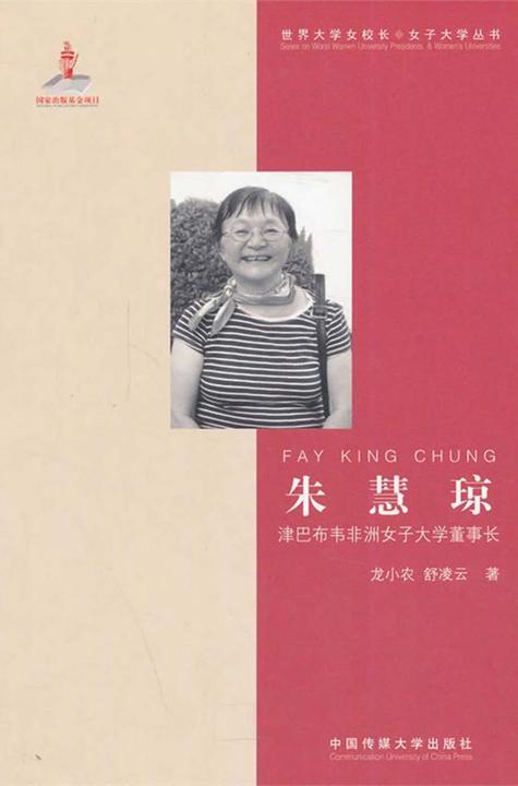 朱慧琼——津巴布韦非洲女子大学董事长