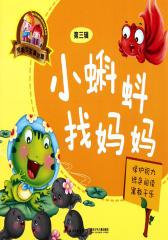完美宝宝童话屋·小蝌蚪找妈妈