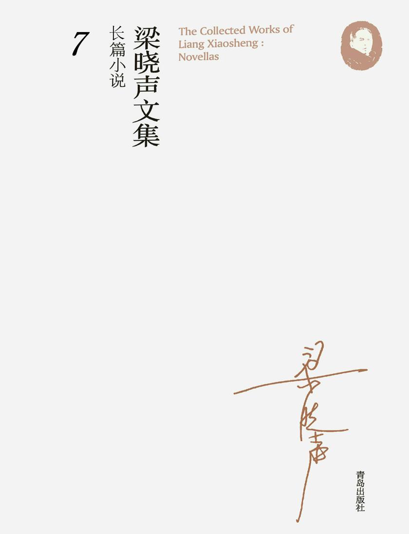 梁晓声文集·长篇小说7