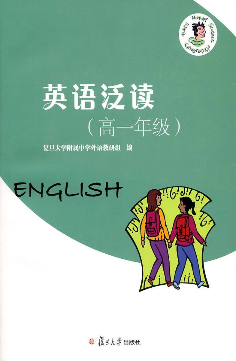 英语泛读(高一年级)(仅适用PC阅读)