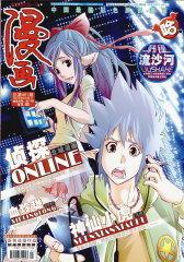 漫画月刊·哈版 月刊 2012年03期(电子杂志)(仅适用PC阅读)