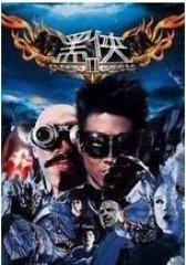 黑侠2 粤语(影视)