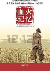 南京大屠杀公祭读本 小学版