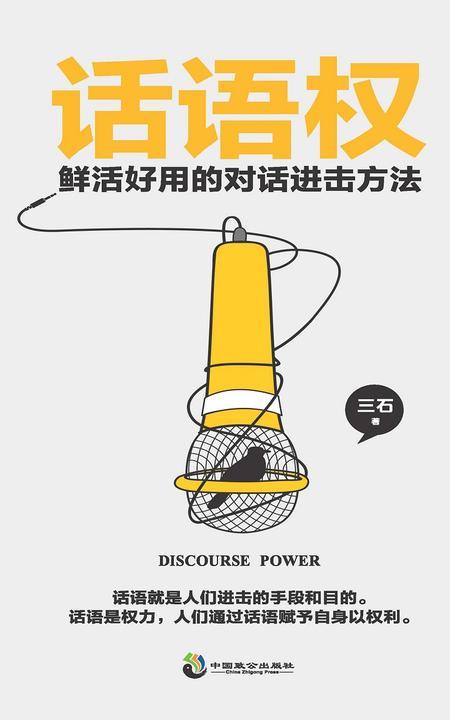 话语权:鲜活好用的对话进击方法