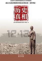 南京大屠杀公祭读本 中学版