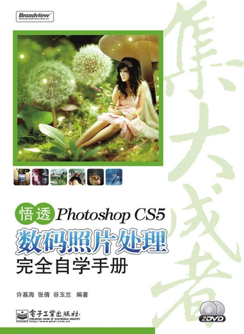 悟透Photoshop CS5数码照片处理完全自学手册(含DVD光盘2张)(全彩)