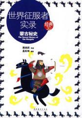 世界征服者实录:蒙古秘史(试读本)