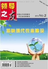领导之友 月刊 2012年02期(电子杂志)(仅适用PC阅读)