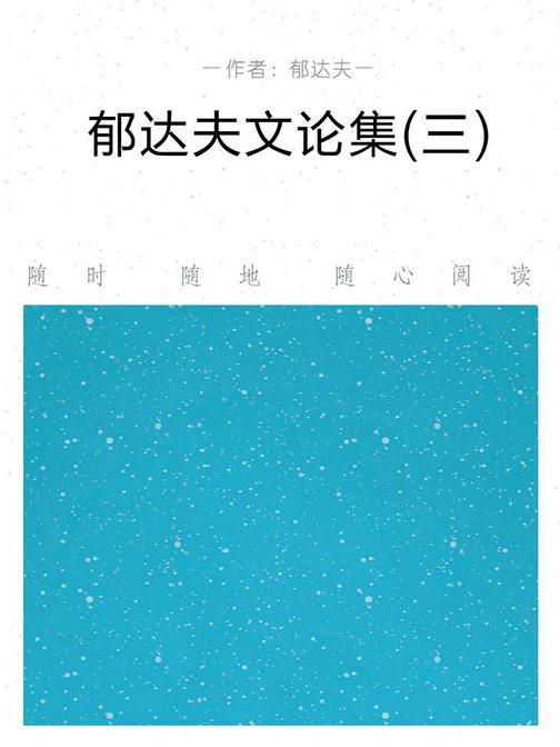 郁达夫文论集(三)