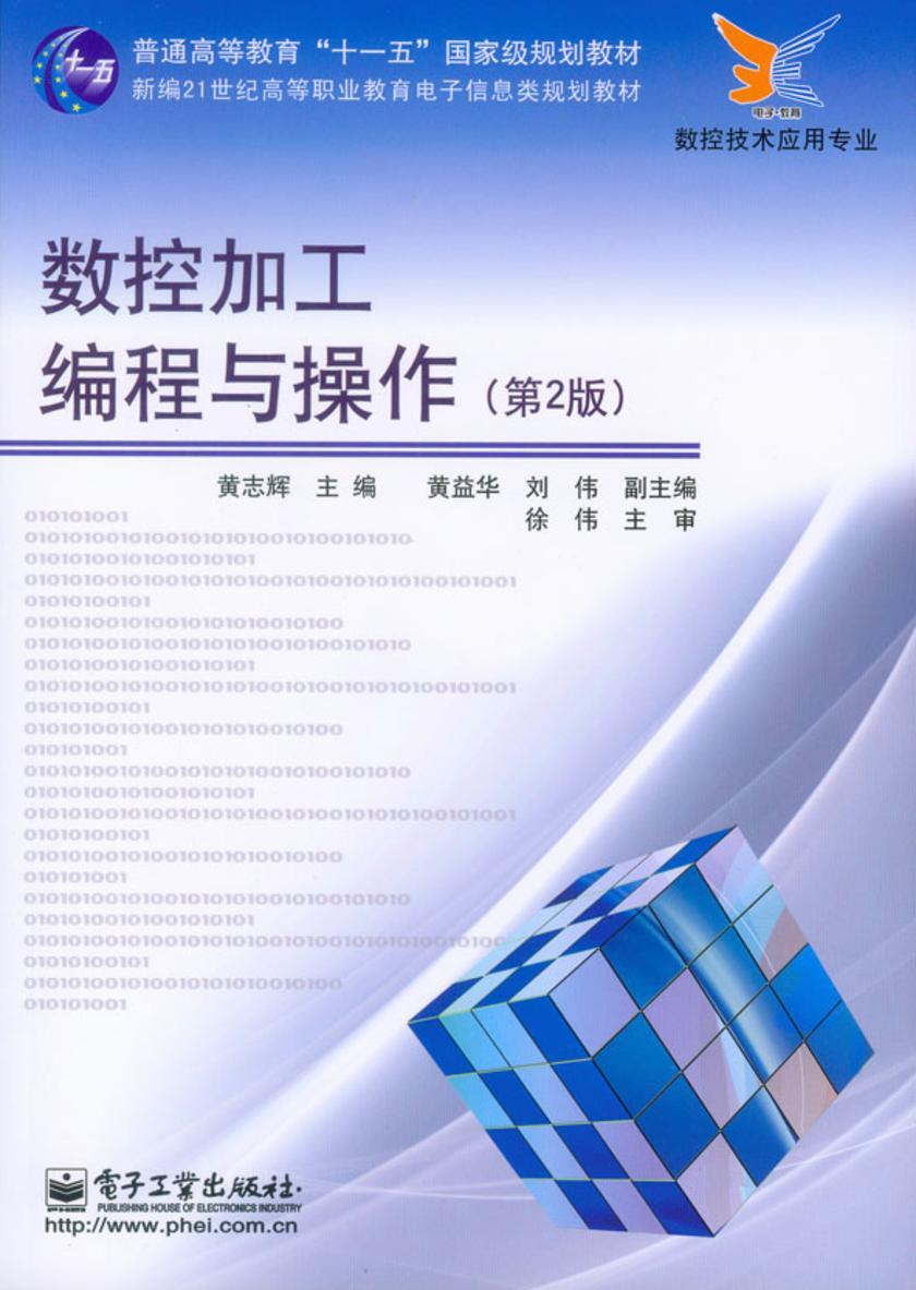数控加工编程与操作(第2版)