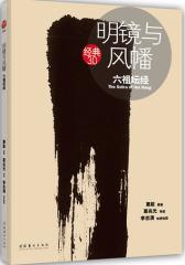 明镜与风幡:六祖坛经(试读本)