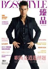 BOSS臻品 月刊 2012年03期(电子杂志)(仅适用PC阅读)