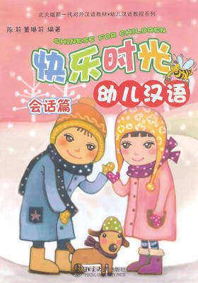 北大版新一代对外汉语教材幼儿汉语教程系列·快乐时光幼儿汉语:会话篇
