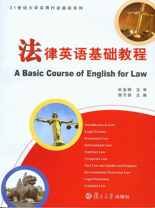 法律英语基础教程