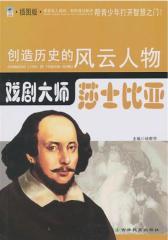 戏剧大师——莎士比亚