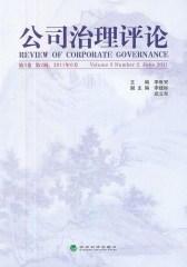 公司治理评论(第3卷第2辑)(仅适用PC阅读)