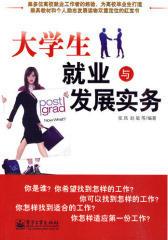 大学生就业与发展实务(试读本)