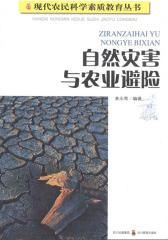 自然灾害与农业避险(仅适用PC阅读)