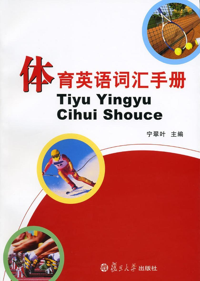 体育英语词汇手册(仅适用PC阅读)