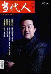 当代人 月刊 2012年02期(电子杂志)(仅适用PC阅读)