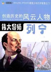伟大导师——列宁