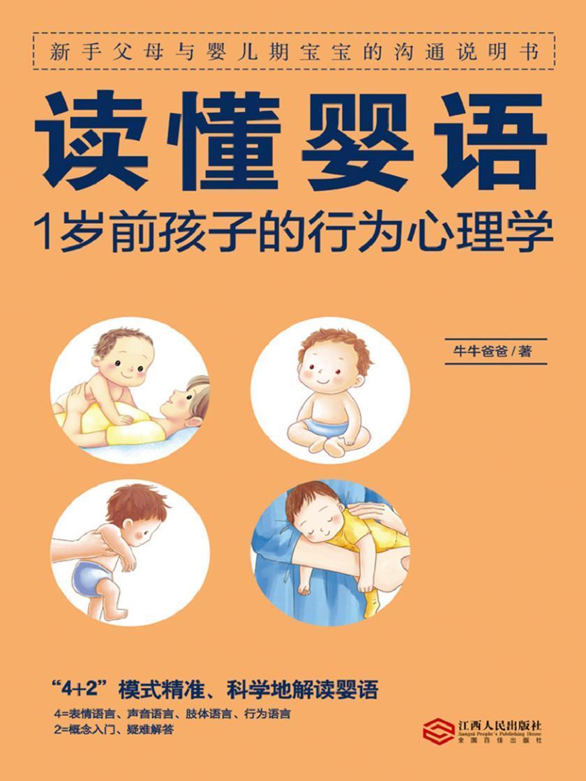 读懂婴语:1岁前孩子的行为心理学