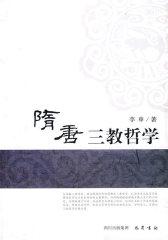 隋唐三教哲学