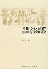 四川文化旅游发展理论与实证研究