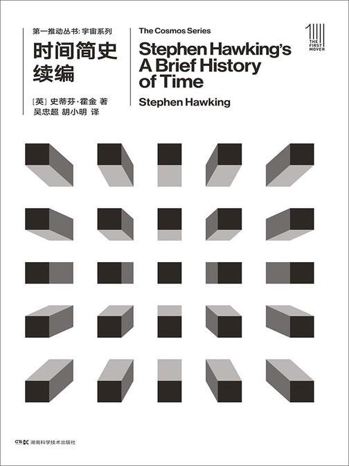 """第一推动丛书·宇宙系列:时间简史续编(介绍史蒂芬·霍金的生平及其学说,大量珍贵照片展现他巨大的理论架构后面那位真实的""""人"""")"""