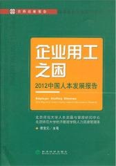 企业用工之困——2012中国人本发展报告(仅适用PC阅读)