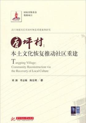 唐坪村:本土文化恢复推动社区重建